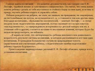 Главная задача воспитания — это развитие духовности или, как говорил сам П.Ф....