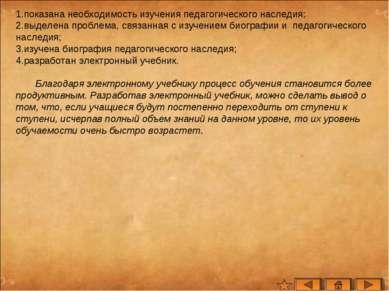 показана необходимость изучения педагогического наследия; выделена проблема, ...