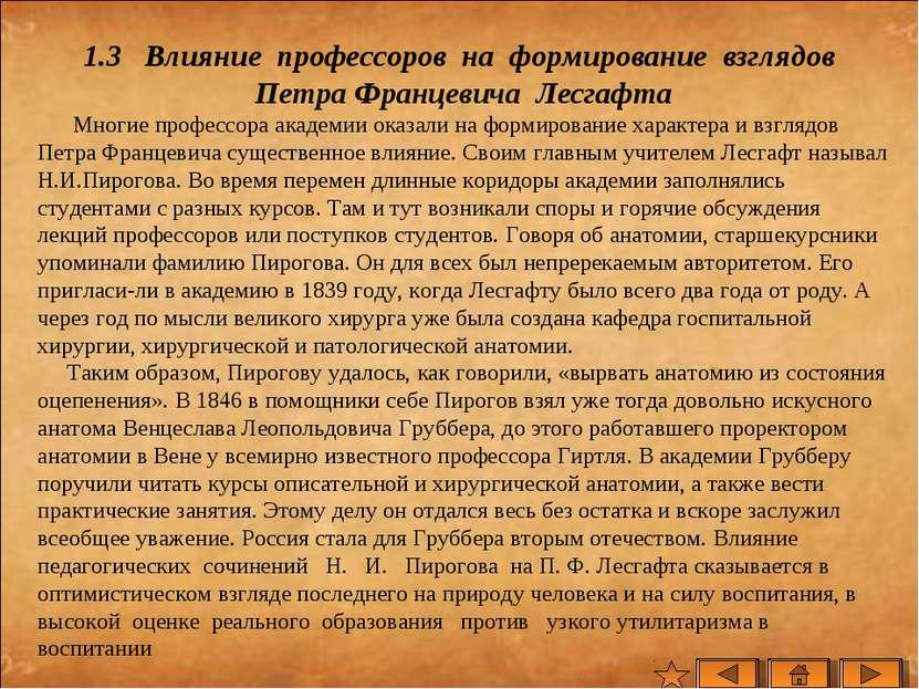 1.3 Влияние профессоров на формирование взглядов Петра Францевича Лесгафта Мн...