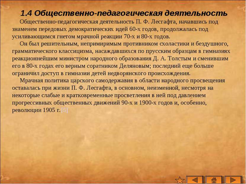 1.4 Общественно-педагогическая деятельность Общественно-педагогическая деятел...