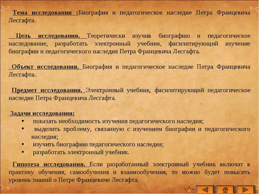 Тема исследования :Биография и педагогическое наследие Петра Францевича Лесга...