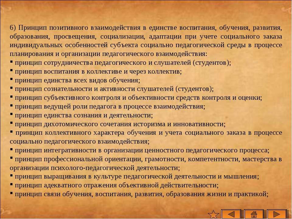 6) Принцип позитивного взаимодействия в единстве воспитания, обучения, развит...