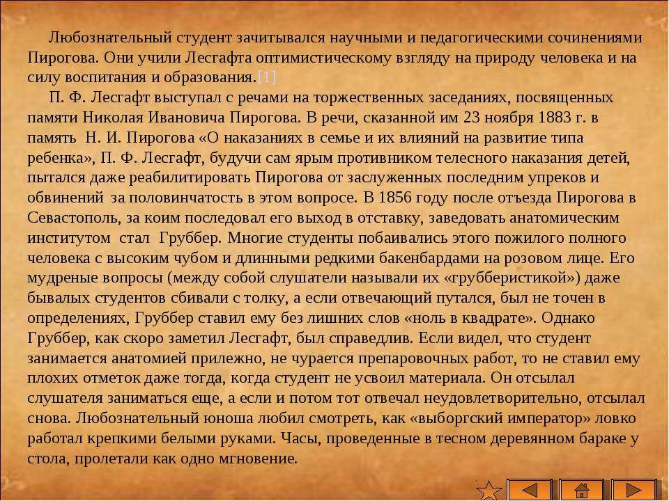 Любознательный студент зачитывался научными и педагогическими сочинениями Пир...