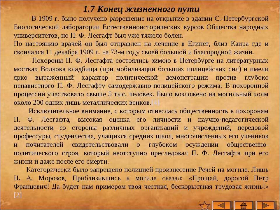 1.7 Конец жизненного пути В 1909 г. было получено разрешение на открытие в зд...