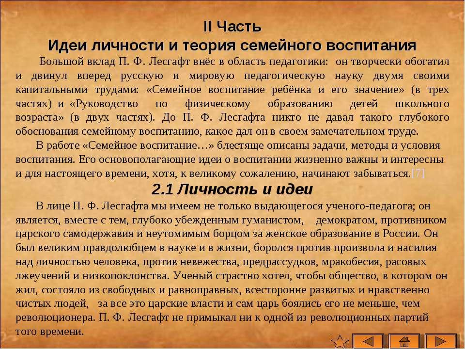II Часть Идеи личности и теория семейного воспитания Большой вклад П. Ф. Лесг...