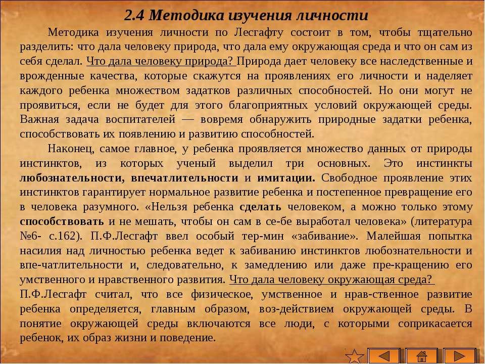 2.4 Методика изучения личности Методика изучения личности по Лесгафту состоит...