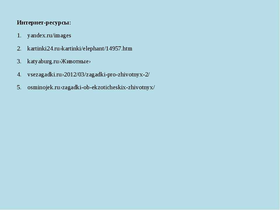 Интернет-ресурсы: yandex.ru/images kartinki24.ru›kartinki/elephant/14957.htm ...