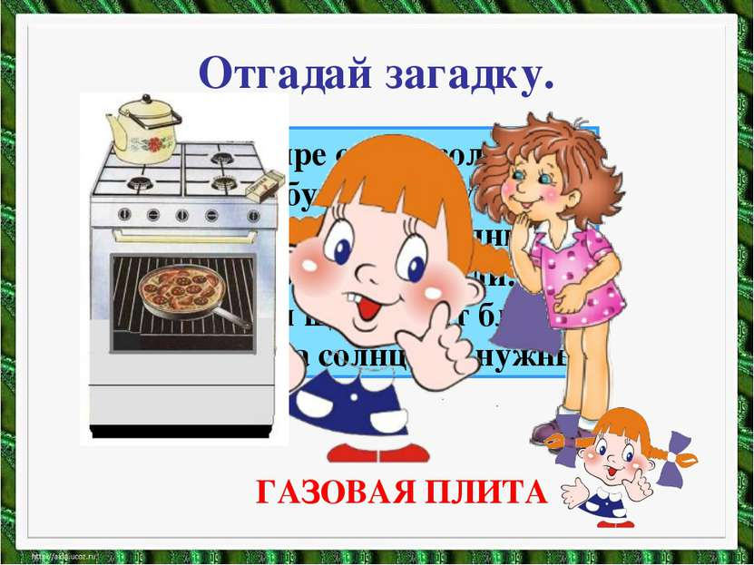 Отгадай загадку. Четыре синих солнца У бабушки на кухне, Четыре синих солнца ...