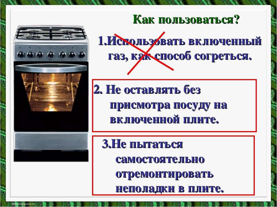 2. Не оставлять без присмотра посуду на включенной плите. 3.Не пытаться самос...