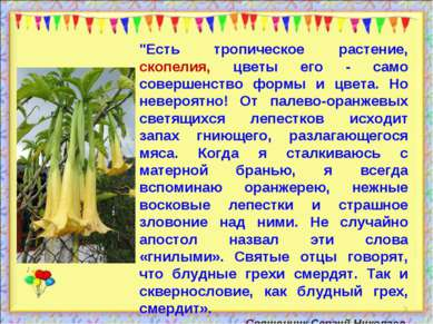 """* """"Есть тропическое растение, скопелия, цветы его - само совершенство формы и..."""