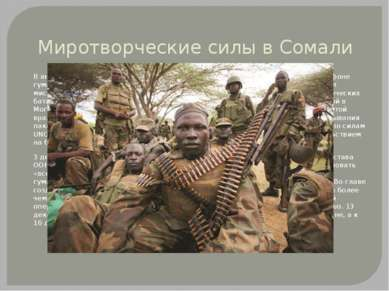 Миротворческие силы в Сомали В январе 1992 года Совбез ООН ввёл эмбарго на по...