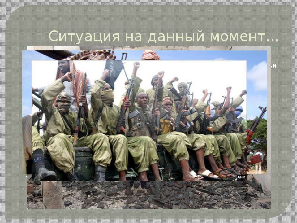 Ситуация на данный момент... На данный момент, Сомали распалась на несколько ...