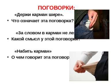 ПОГОВОРКИ: «Держи карман шире». Что означает эта поговорка?  «За словом в ка...