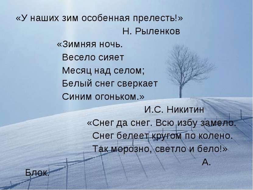 «У наших зим особенная прелесть!» Н. Рыленков «Зимняя ночь. Весело сияет Меся...