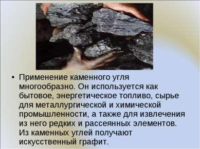 Применение каменного угля многообразно. Он используется как бытовое, энергети...