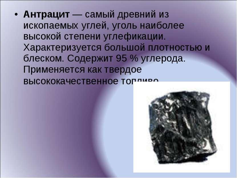 Антрацит — самый древний из ископаемых углей, уголь наиболее высокой степени ...