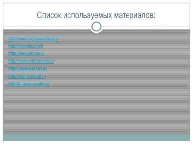 Список используемых материалов: http://www.happywedding.cz http://novostiua.n...