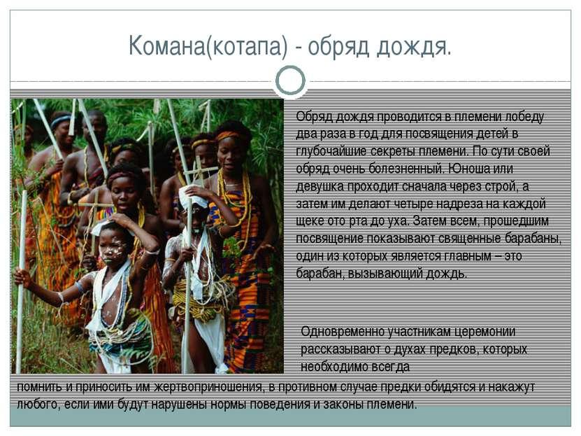 Комана(котапа) - обряд дождя. Обряд дождя проводится в племени лобеду два раз...