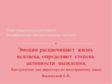 Эмоции расцвечивают жизнь человека, определяют степень активности мышления. В...