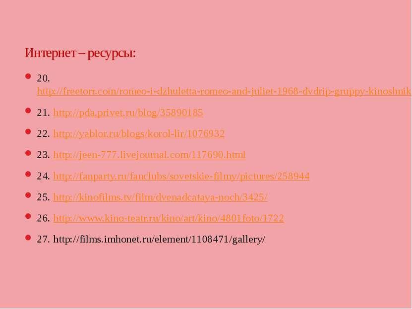 20. http://freetorr.com/romeo-i-dzhuletta-romeo-and-juliet-1968-dvdrip-gruppy...