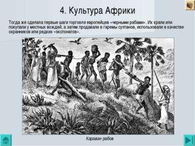 4. Культура Африки Тогда же сделала первые шаги торговля европейцев «черными ...