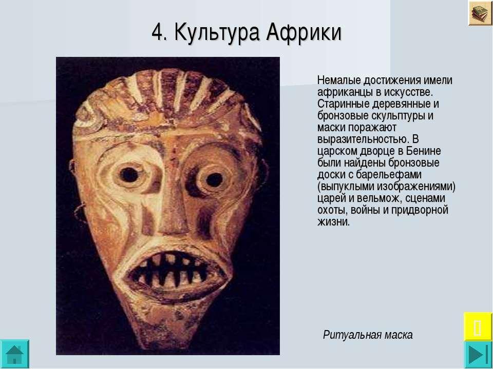 4. Культура Африки Немалые достижения имели африканцы в искусстве. Старинные ...