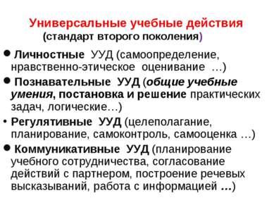 Универсальные учебные действия (стандарт второго поколения) Личностные УУД (с...