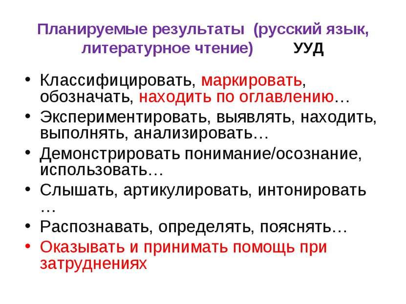Планируемые результаты (русский язык, литературное чтение) УУД Классифицирова...