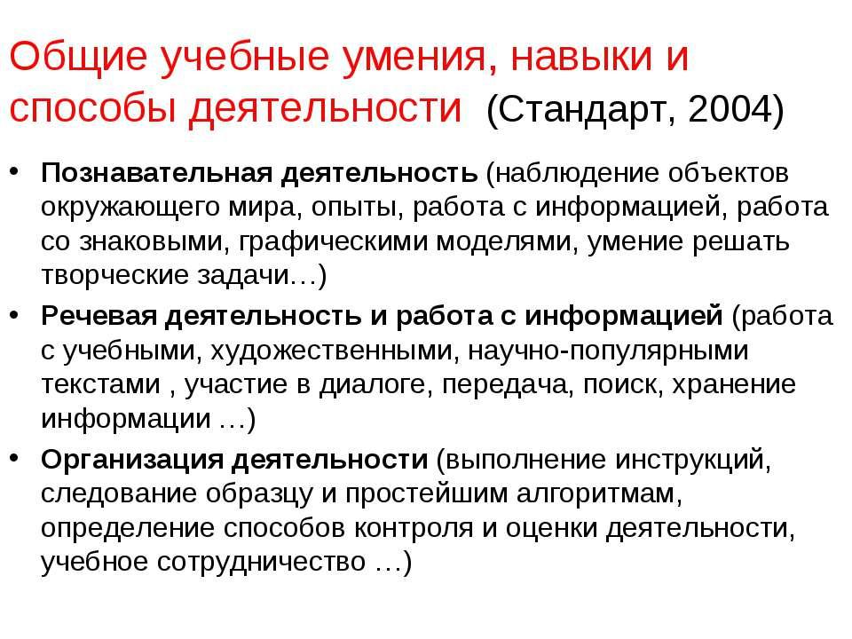 Общие учебные умения, навыки и способы деятельности (Стандарт, 2004) Познават...