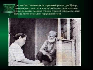Один из самых замечательных персонажей романа, дед Щукарь, переворачивает одн...