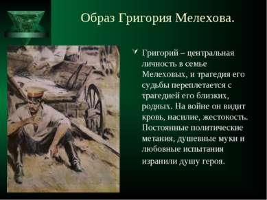 Образ Григория Мелехова. Григорий – центральная личность в семье Мелеховых, и...