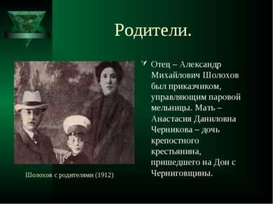 Родители. Отец – Александр Михайлович Шолохов был приказчиком, управляющим па...
