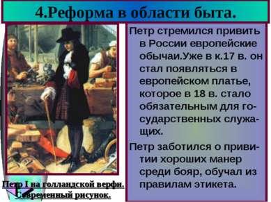 4.Реформа в области быта. Петр стремился привить в России европейские обычаи....