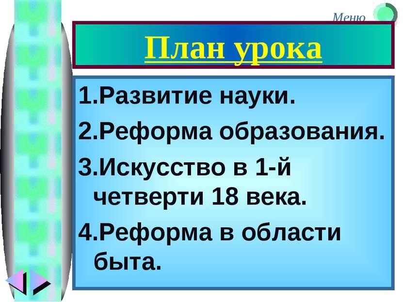План урока 1.Развитие науки. 2.Реформа образования. 3.Искусство в 1-й четверт...