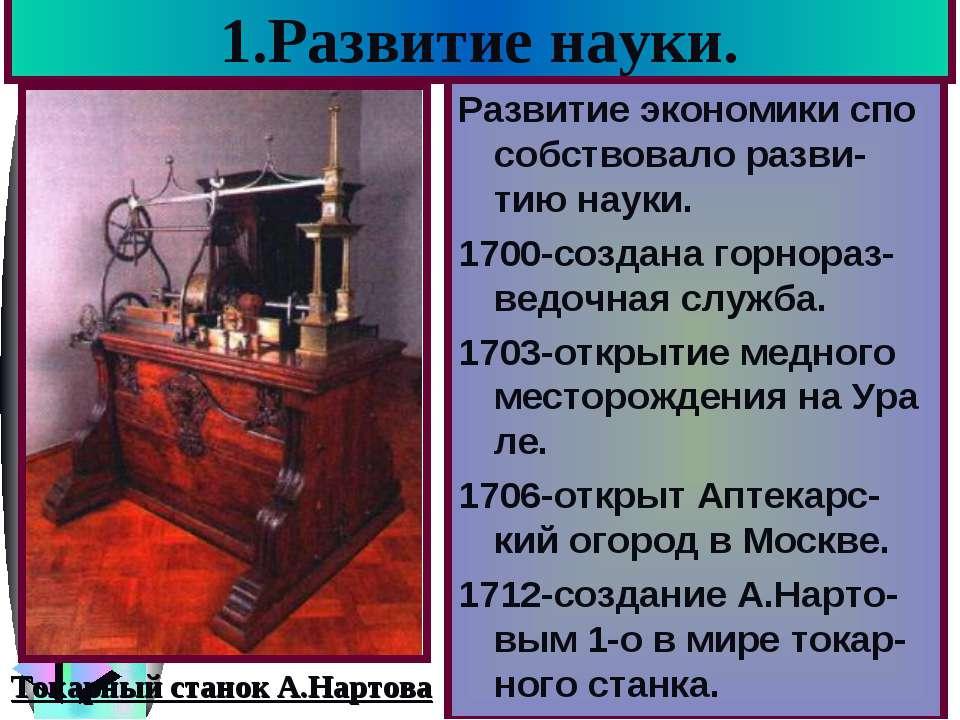 1.Развитие науки. Развитие экономики спо собствовало разви-тию науки. 1700-со...