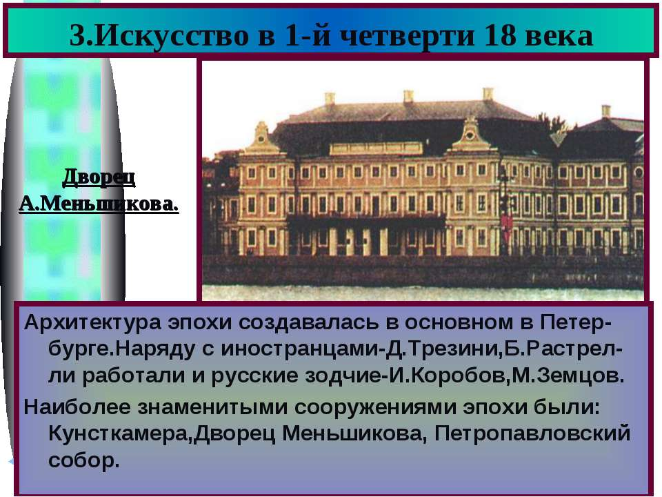 3.Искусство в 1-й четверти 18 века Архитектура эпохи создавалась в основном в...