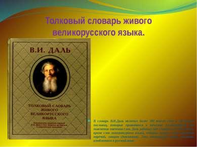 Толковый словарь живого великорусского языка. В словарь В.И.Даль включил боле...