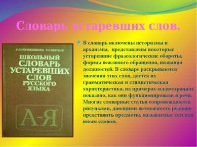 Словарь устаревших слов. В словарь включены историзмы и архаизмы, представлен...