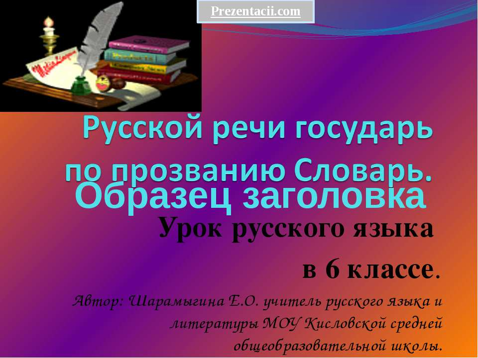 Урок русского языка в 6 классе. Автор: Шарамыгина Е.О. учитель русского языка...
