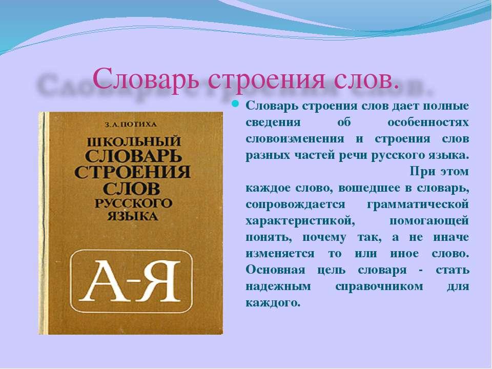 Словарь строения слов дает полные сведения об особенностях словоизменения и с...
