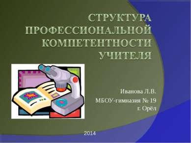 Иванова Л.В. МБОУ-гимназия № 19 г. Орёл 2014