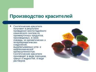 Производство красителей Синтетические красители получают в результате проведе...