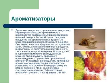 Ароматизаторы Душистые вещества - органические вещества с характерным запахом...