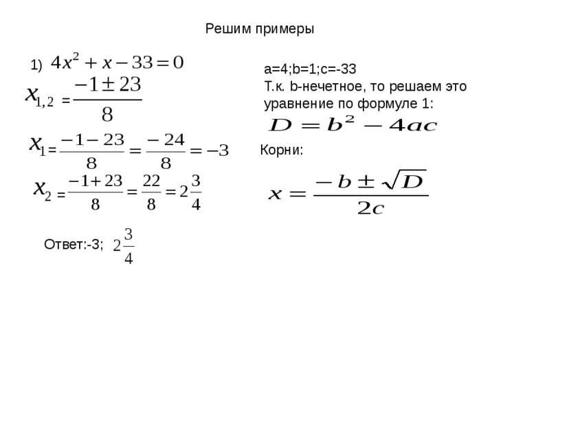 Решим примеры 1) a=4;b=1;c=-33 Т.к. b-нечетное, то решаем это уравнение по фо...