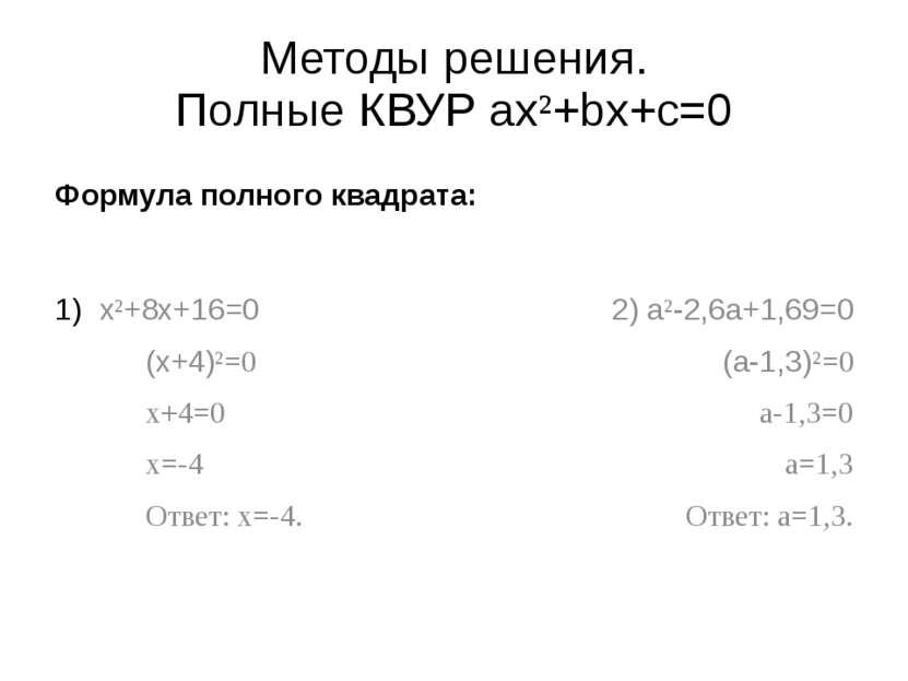 Методы решения. Полные КВУР ax²+bx+c=0 Формула полного квадрата: x²+8x+16=0 (...