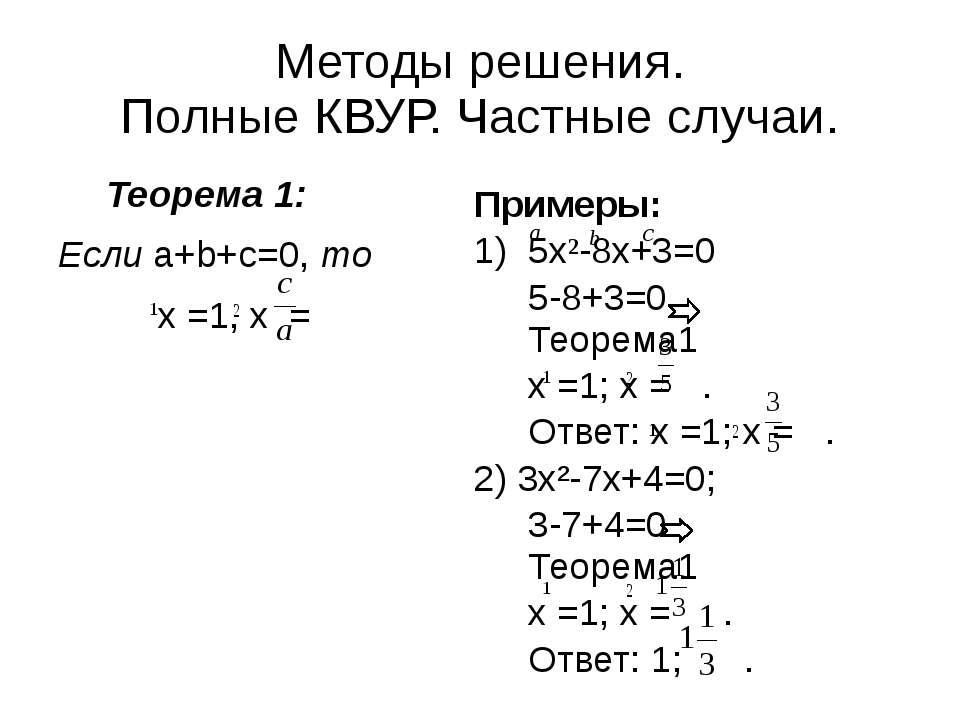 Методы решения. Полные КВУР. Частные случаи. Теорема 1: Если a+b+c=0, то x =1...