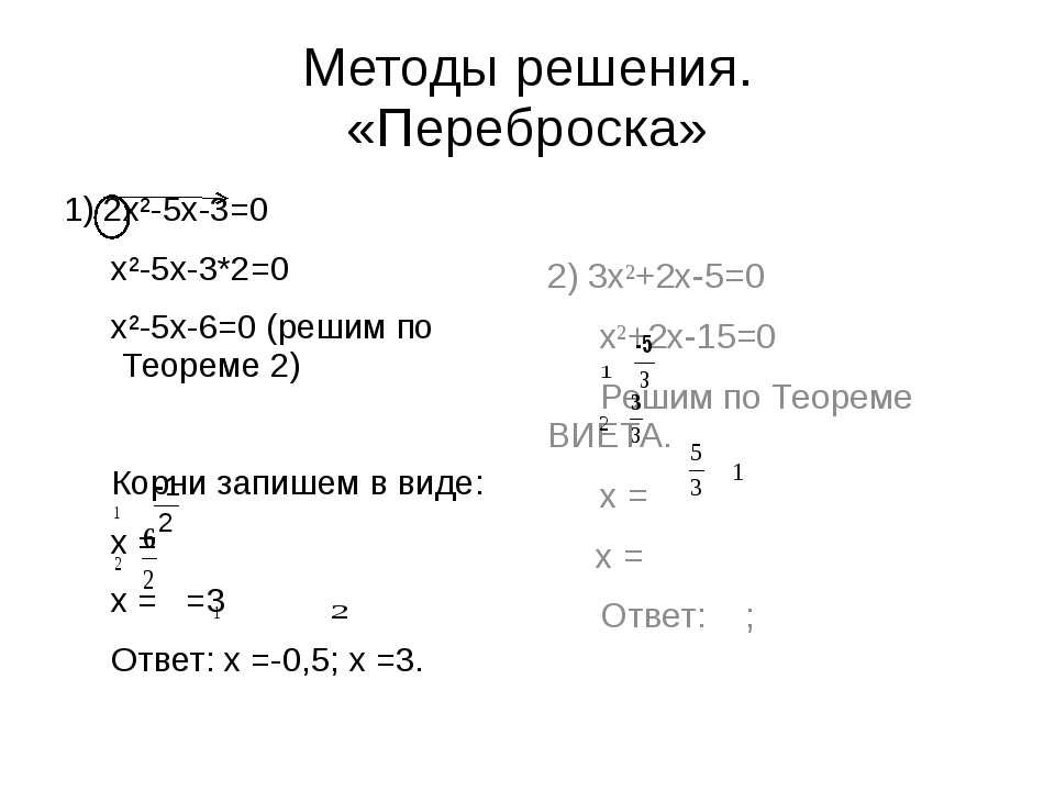 Методы решения. «Переброска» 1) 2x²-5x-3=0 x²-5x-3*2=0 x²-5x-6=0 (решим по Те...