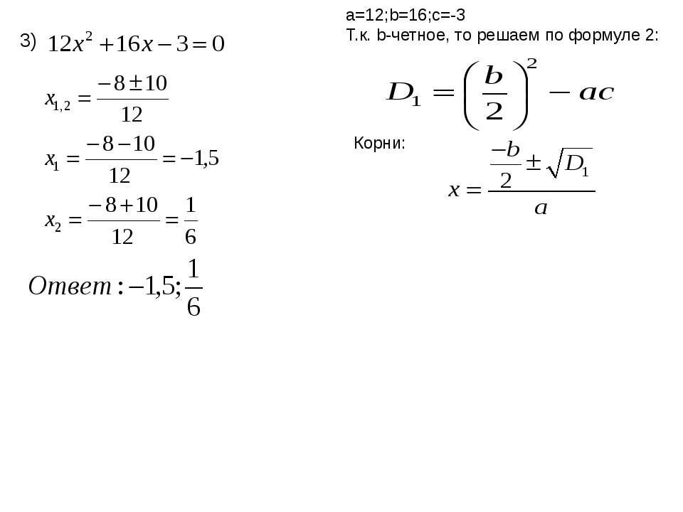 a=12;b=16;c=-3 Т.к. b-четное, то решаем по формуле 2: 3) Корни:
