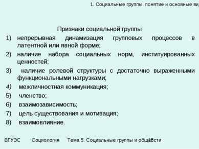 1. Социальные группы: понятие и основные виды Признаки социальной группы непр...