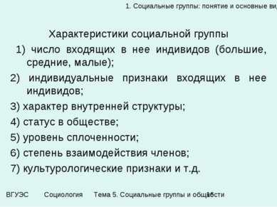 Характеристики социальной группы 1) число входящих в нее индивидов (большие, ...